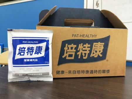 培特康營養補充品